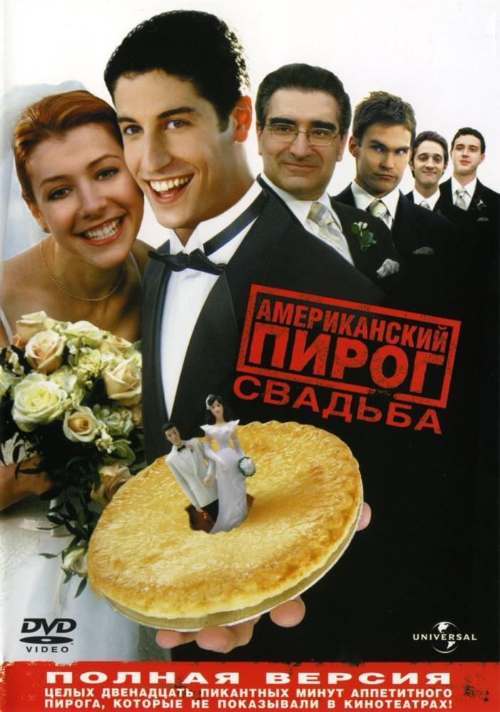 Американський пиріг 3: Весілля
