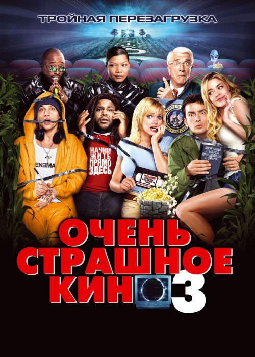 Дуже страшне кіно 3