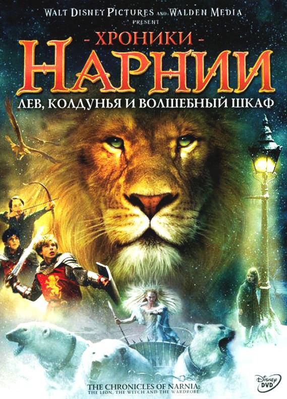 Хроніки Нарнії: Лев, чаклунка та шафа