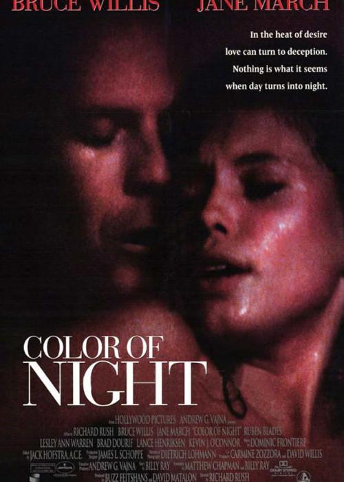 Колір ночі