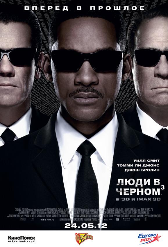 Люди в чорному 3