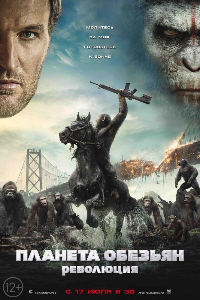 Планета мавп 2: Революція