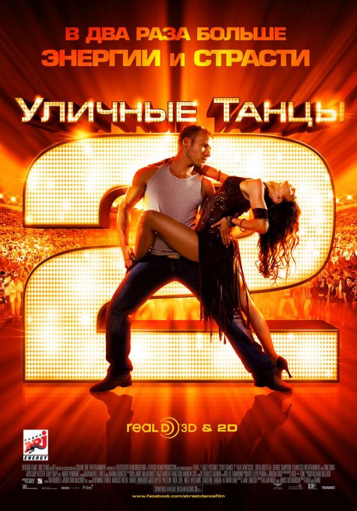 Вуличні танці 2