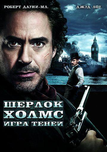 Шерлок Холмс: Гра тіней